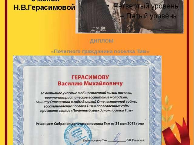 В.М.Герасимов с женой Н.В.Герасимовой. ДИПЛОМ «Почетного гражданина поселка Т...