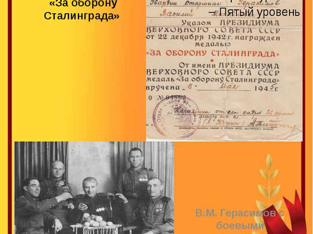 Удостоверение В.М.Герасимова к медали «За оборону Сталинграда» В.М. Герасимов...