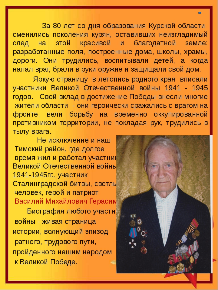 За 80 лет со дня образования Курской области сменились поколения курян, оста...