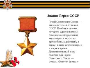 Звание Героя СССР Герой Советского Союза — высшая степень отличия СССР. Почёт