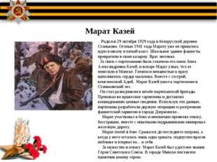 Марат Казей Родился 29 октября 1929 года в белорусской деревне Станьково. Осе