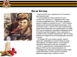 5 Валя Котик Родился в1930 году в украинском селе Хмелёвка в крестьянской сем