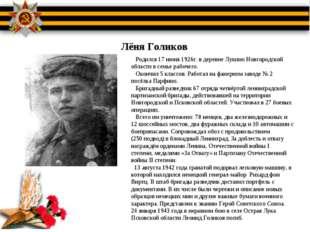Лёня Голиков Родился 17 июня 1926г. в деревне Лукино Новгородской области в с