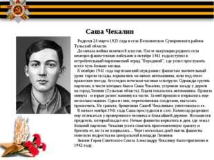 Саша Чекалин Родился 24 марта 1925 года в селе Песковатское Суворовского райо