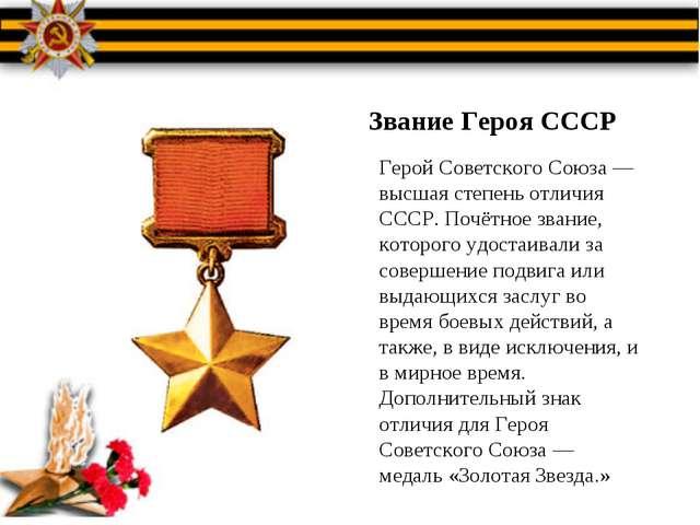 Звание Героя СССР Герой Советского Союза — высшая степень отличия СССР. Почёт...