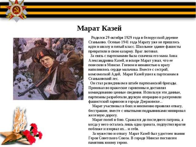 Марат Казей Родился 29 октября 1929 года в белорусской деревне Станьково. Осе...