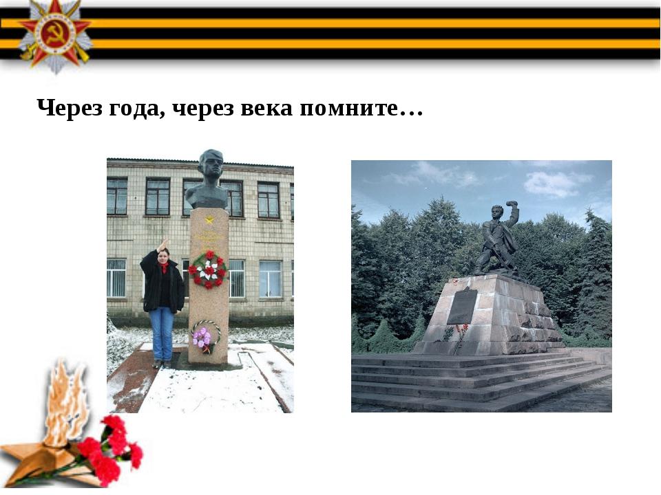 Помнить их имена… Через года, через века помните…