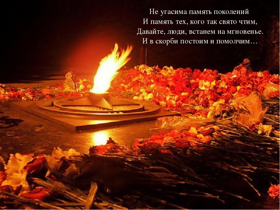 Не угасима память поколений И память тех, кого так свято чтим, Давайте, люди,...
