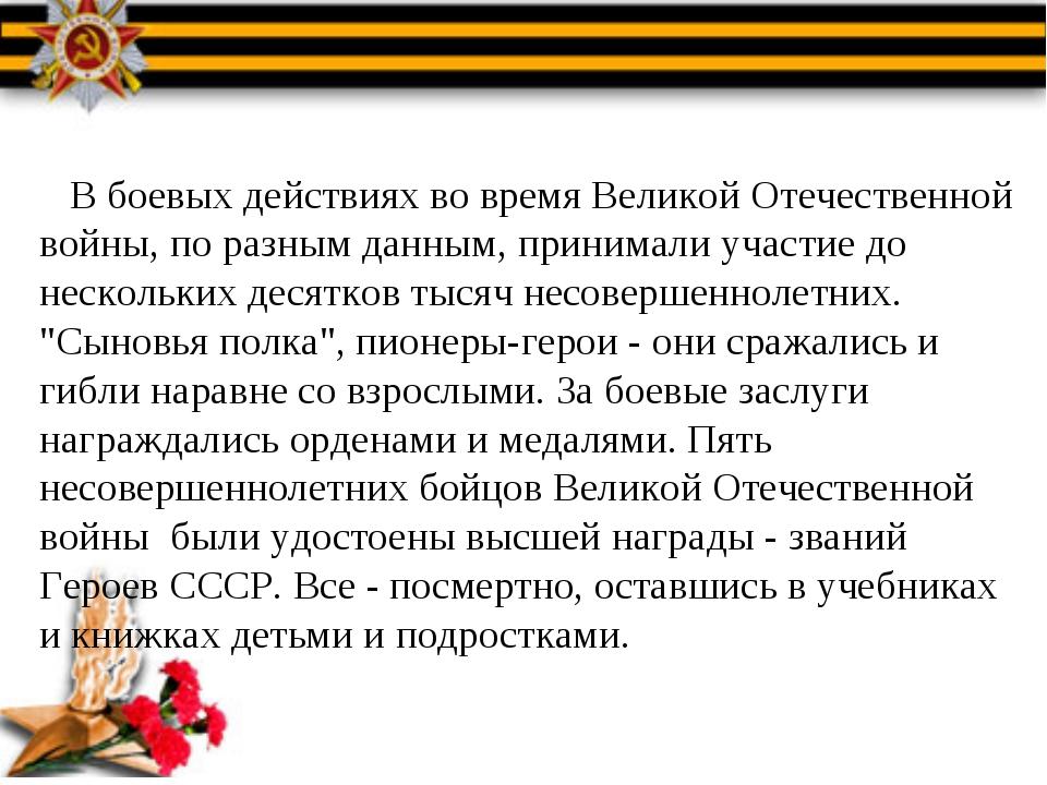В боевых действиях во время Великой Отечественной войны, по разным данным, п...