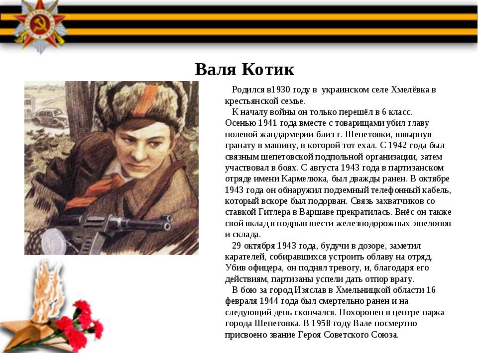 5 Валя Котик Родился в1930 году в украинском селе Хмелёвка в крестьянской сем...