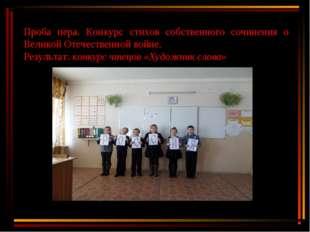 Проба пера. Конкурс стихов собственного сочинения о Великой Отечественной вой