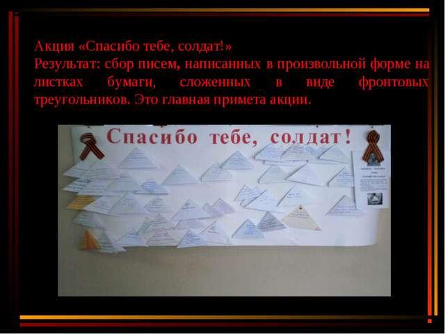 Акция «Спасибо тебе, солдат!» Результат: сбор писем, написанных в произвольно...