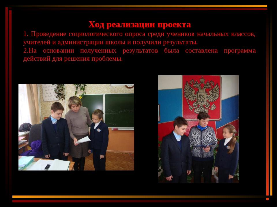 Ход реализации проекта 1. Проведение социологического опроса среди учеников н...