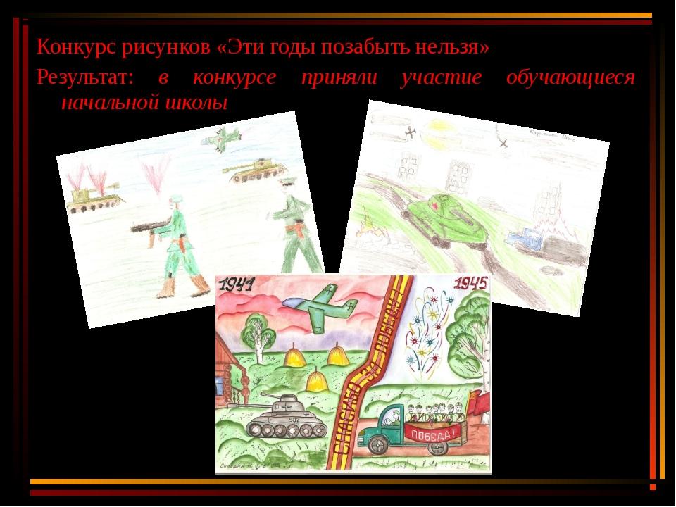 Конкурс рисунков «Эти годы позабыть нельзя» Результат: в конкурсе приняли уча...