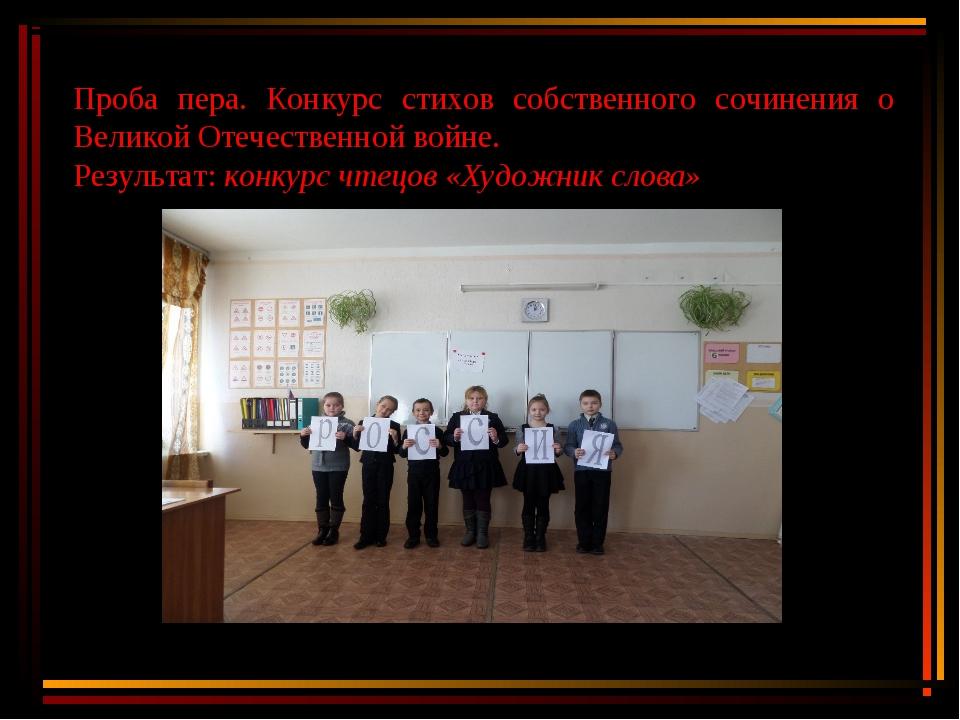 Проба пера. Конкурс стихов собственного сочинения о Великой Отечественной вой...