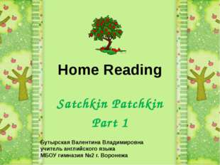 Home Reading Satchkin Patchkin Part 1 Бутырская Валентина Владимировна учител