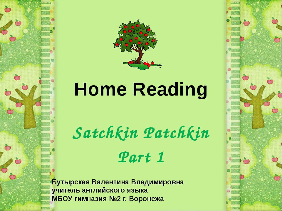 Home Reading Satchkin Patchkin Part 1 Бутырская Валентина Владимировна учител...