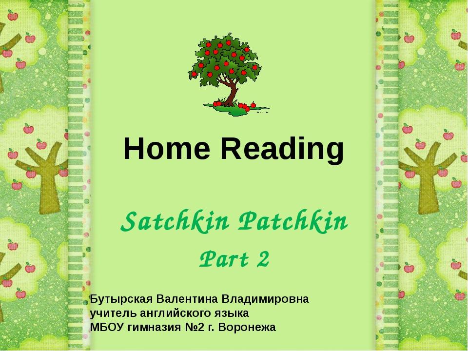 Home Reading Satchkin Patchkin Part 2 Бутырская Валентина Владимировна учител...