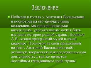 Побывав в гостях у Анатолия Васильевича и посмотрев на его замечательные колл