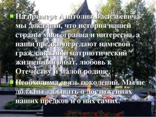 На примере Анатолия Васильевича мы доказали, что история нашей страны многогр