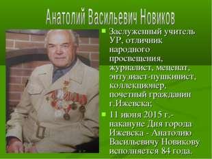 Заслуженный учитель УР, отличник народного просвещения, журналист, меценат, э