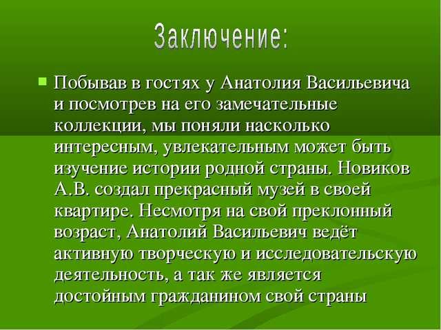 Побывав в гостях у Анатолия Васильевича и посмотрев на его замечательные колл...