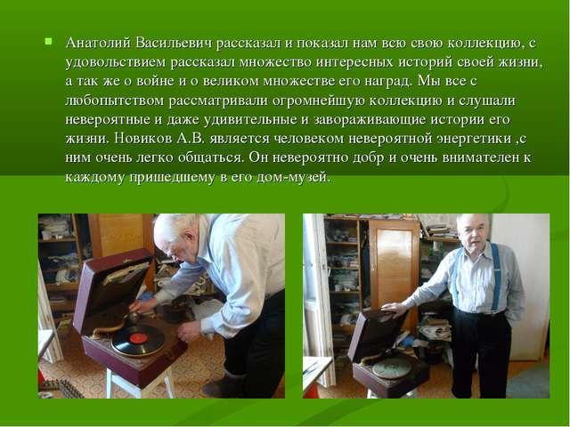 Анатолий Васильевич рассказал и показал нам всю свою коллекцию, с удовольстви...