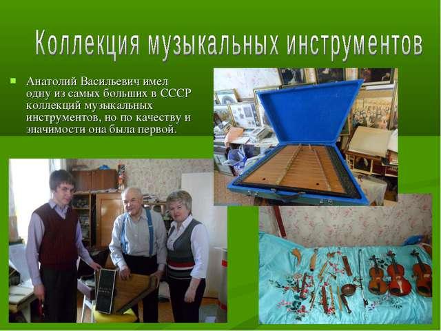 Анатолий Васильевич имел одну из самых больших в СССР коллекций музыкальных и...
