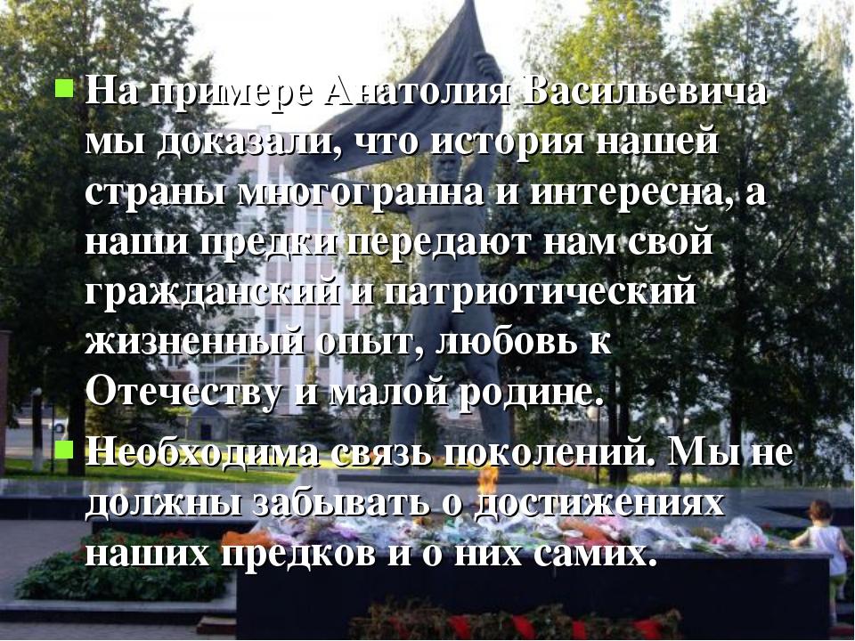 На примере Анатолия Васильевича мы доказали, что история нашей страны многогр...