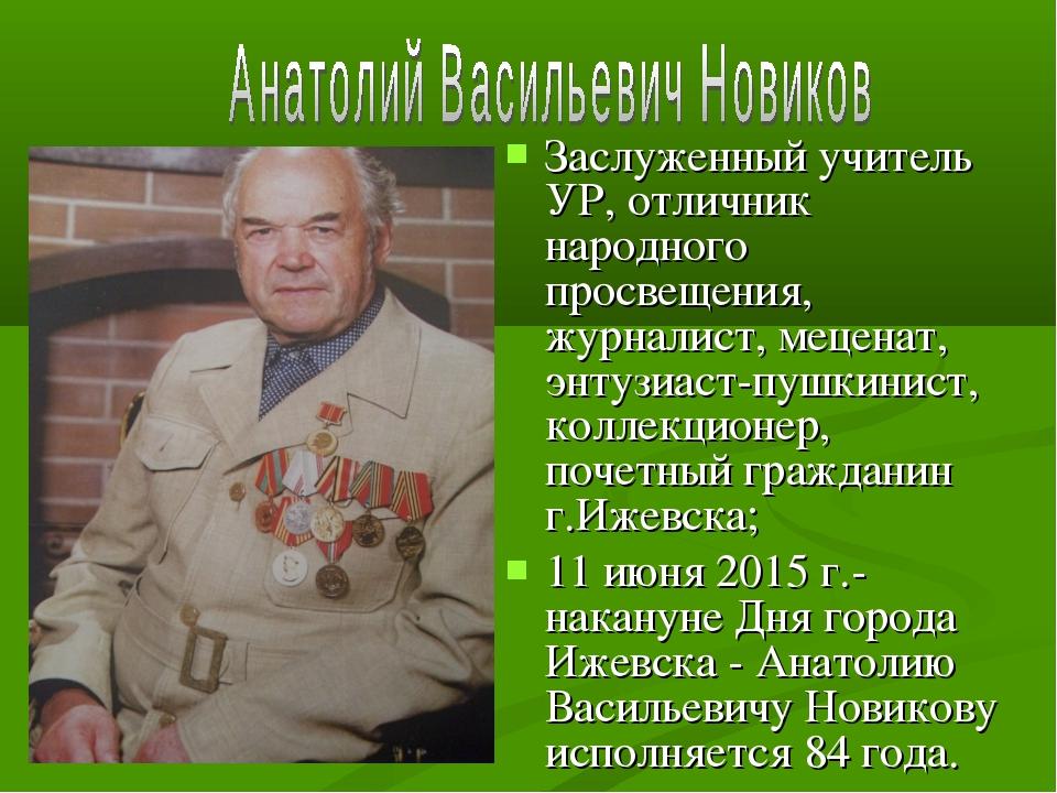 Заслуженный учитель УР, отличник народного просвещения, журналист, меценат, э...