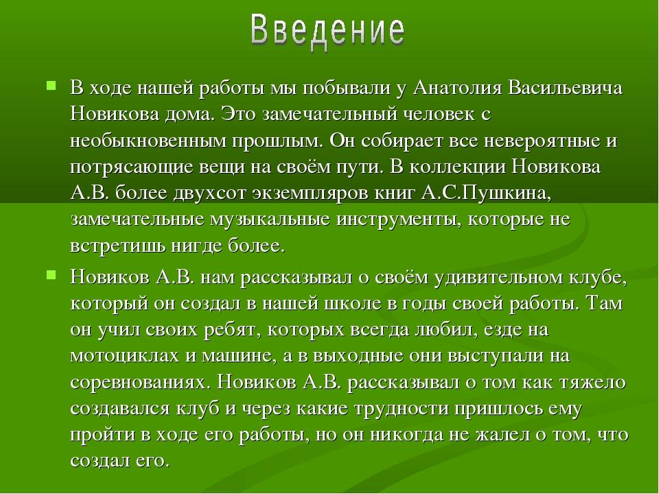 В ходе нашей работы мы побывали у Анатолия Васильевича Новикова дома. Это зам...