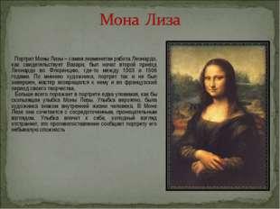 Портрет Моны Лизы – самая знаменитая работа Леонардо, как свидетельствует Ва
