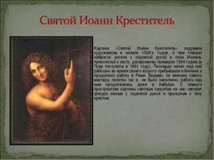 Картина «Святой Иоанн Креститель» задумана художником в начале 1500-х годов,