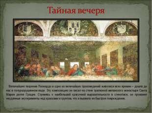 Величайшее творение Леонардо и одно из величайших произведений живописи всех