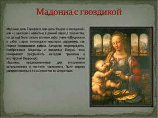 Мадонна дель Гарофано, или дель Фьори(«с гвоздикой» или «с цветкoм») написана