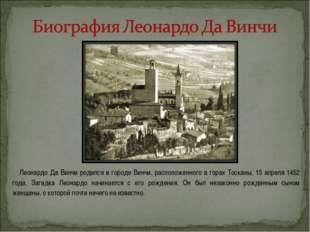 Леонардо Да Винчи родился в городе Винчи, расположенного в горах Тосканы, 15