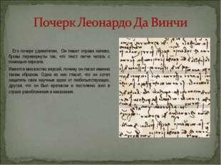 Его почерк удивителен, Он пишет справа налево, буквы перевернуты так, что те