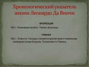 ФЛОРЕНЦИЯ 1500 г. Инженерные проекты. Портрет Джоконды. РОМАНЬЯ 1502 г. 18 а