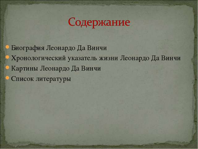 Биография Леонардо Да Винчи Хронологический указатель жизни Леонардо Да Винчи...