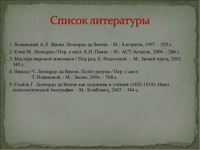 1. Волынский А.Л. Жизнь Леонардо да Винчи. - М.: Алгоритм, 1997. - 525 с. 2....