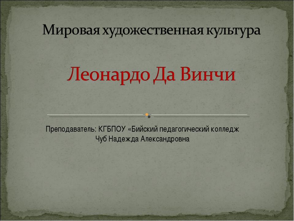 Преподаватель: КГБПОУ «Бийский педагогический колледж Чуб Надежда Александровна