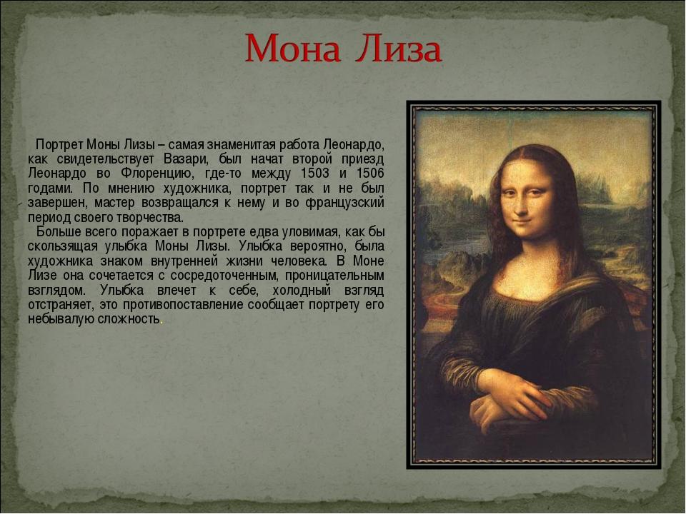 Портрет Моны Лизы – самая знаменитая работа Леонардо, как свидетельствует Ва...