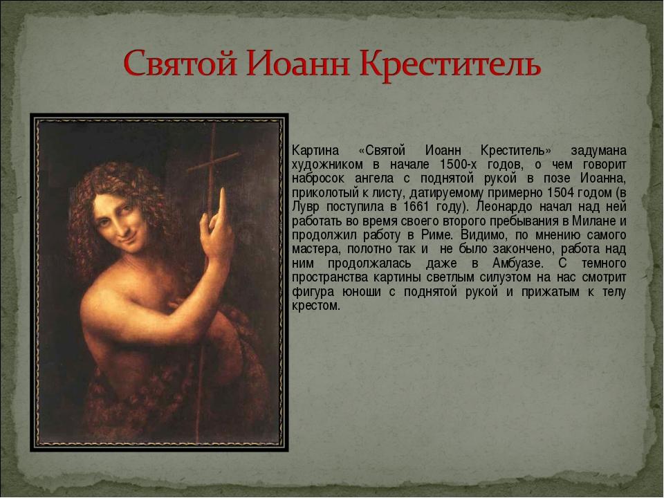 Картина «Святой Иоанн Креститель» задумана художником в начале 1500-х годов,...