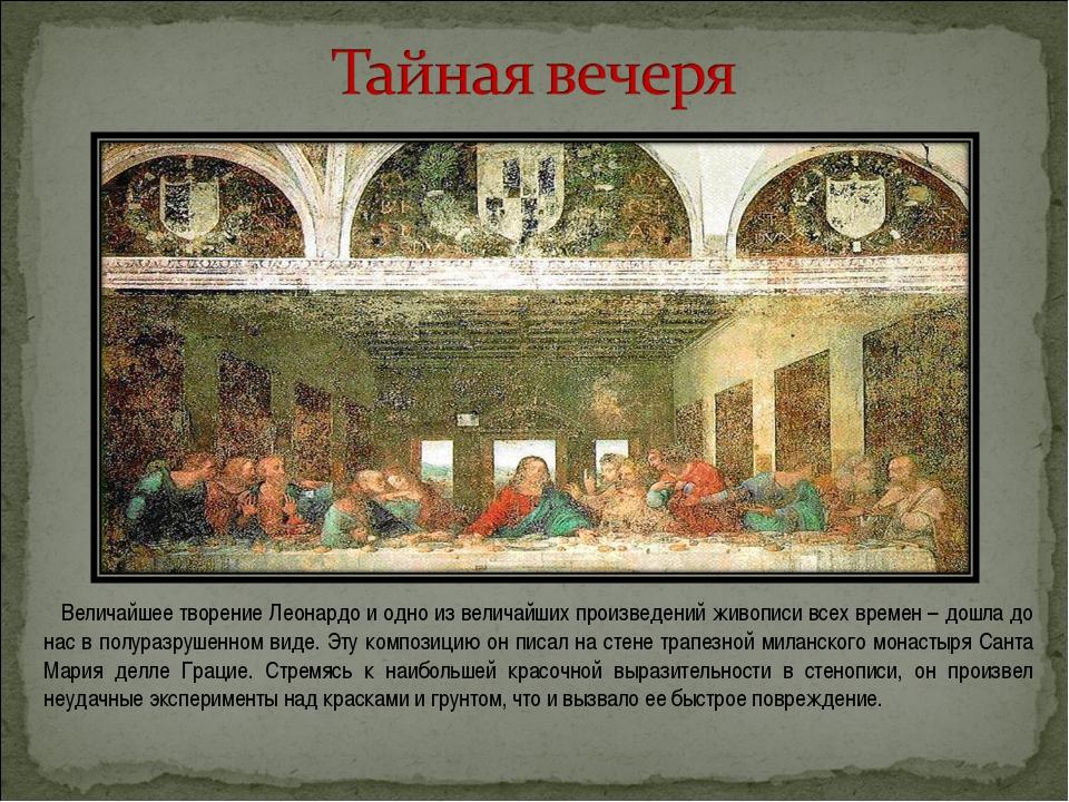 Величайшее творение Леонардо и одно из величайших произведений живописи всех...