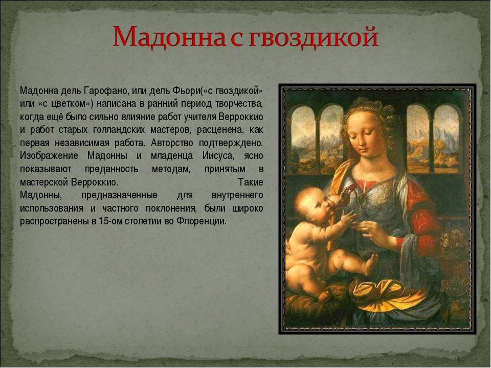 Мадонна дель Гарофано, или дель Фьори(«с гвоздикой» или «с цветкoм») написана...