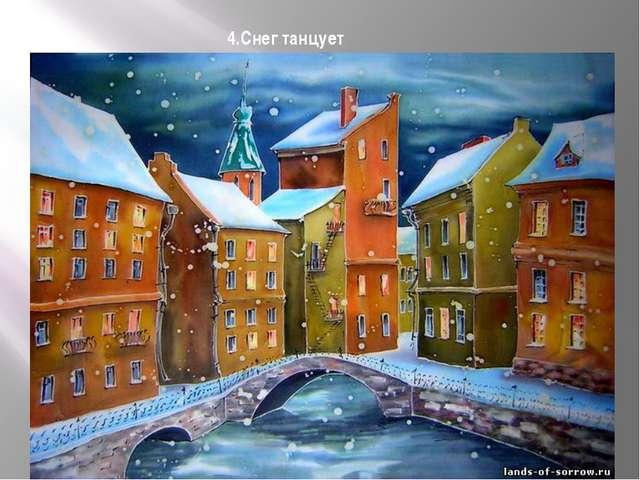 4.Снег танцует