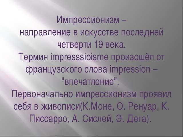 Импрессионизм – направление в искусстве последней четверти 19 века. Терминi...