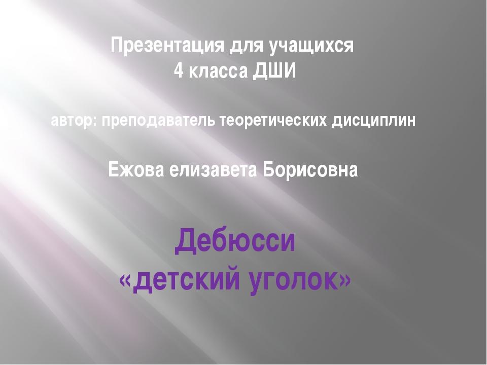 Презентация для учащихся 4 класса ДШИ автор: преподаватель теоретических дисц...