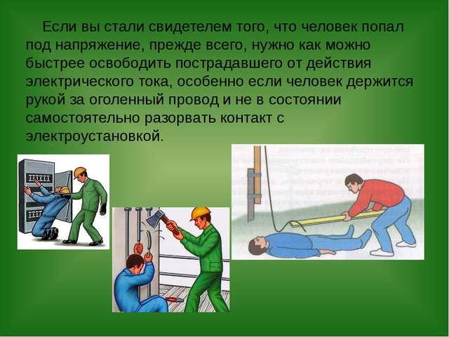Если вы стали свидетелем того, что человек попал под напряжение, прежде всег...