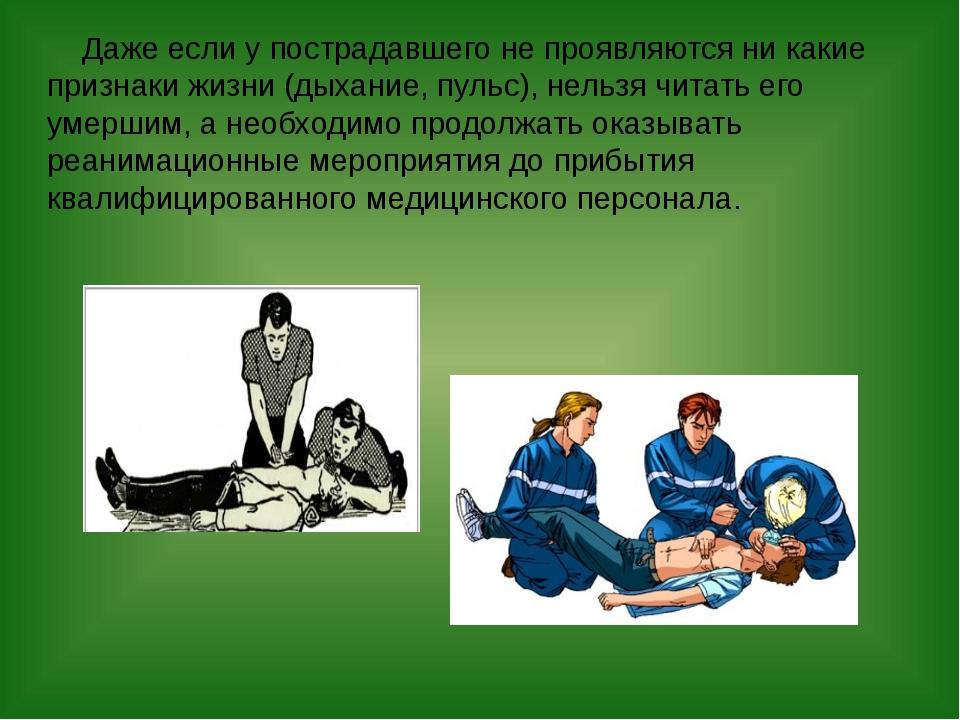 Даже если у пострадавшего не проявляются ни какие признаки жизни (дыхание, п...